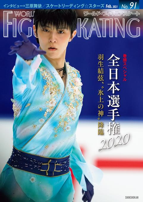 YuzuShopping gennaio 2021 world figure skating 91