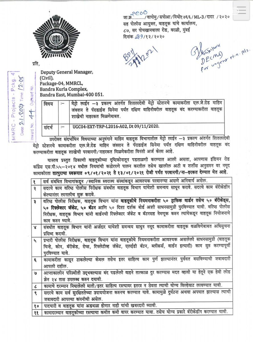 Owing to the construction work of the upcoming Shitaladevi Metro Station, south bound road between L.J. Road, Mahim Junction and Paradise Cinema will remain closed for vehicles from 9 January, 2021 to 13 January, 2021.  @mybmc @DighavkarKiran  #MyBMCUpdates