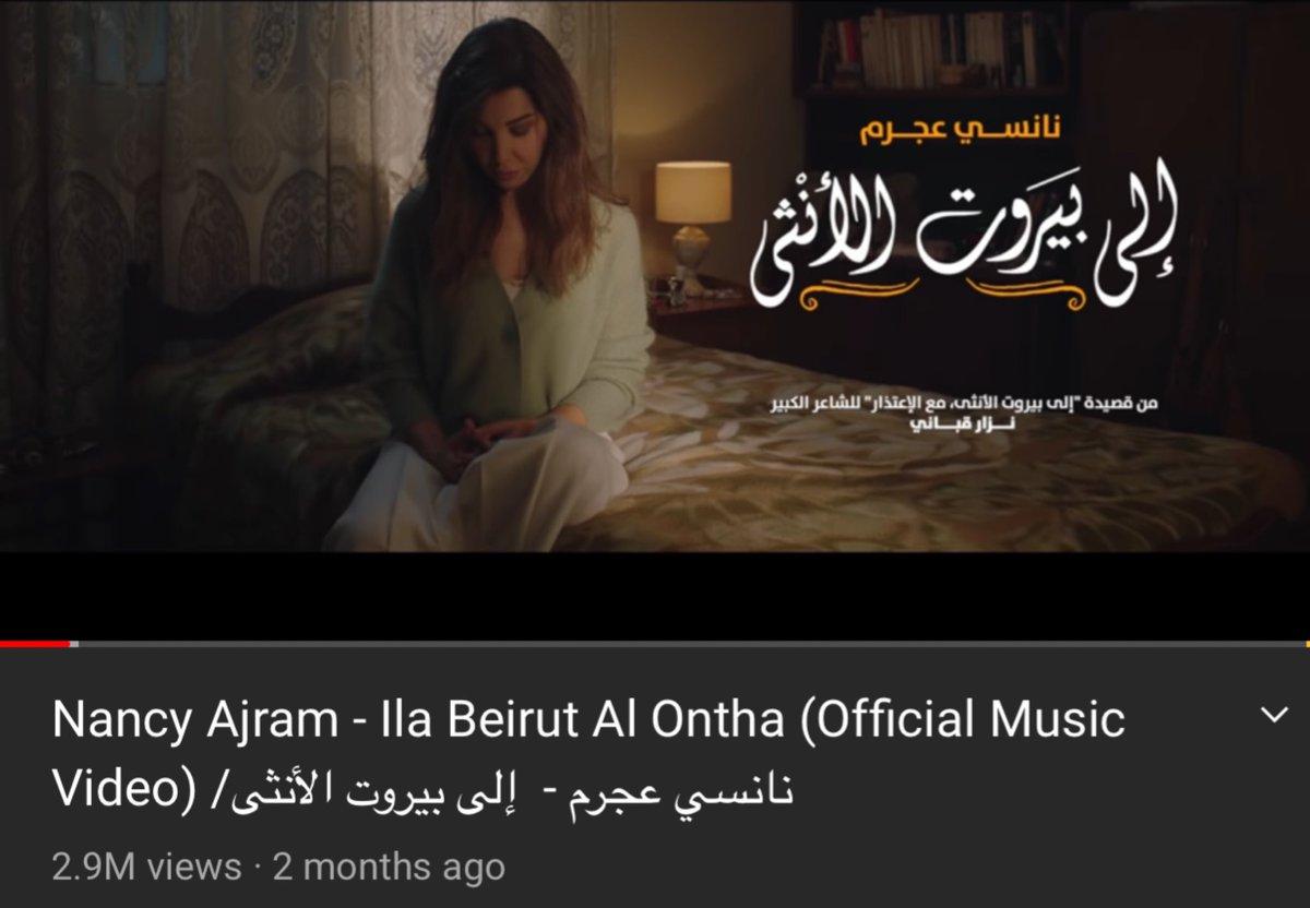 @NancyAjram #IlabeirutAlOntha 3 M Views on YouTube .🔥🤩😍💙🤍