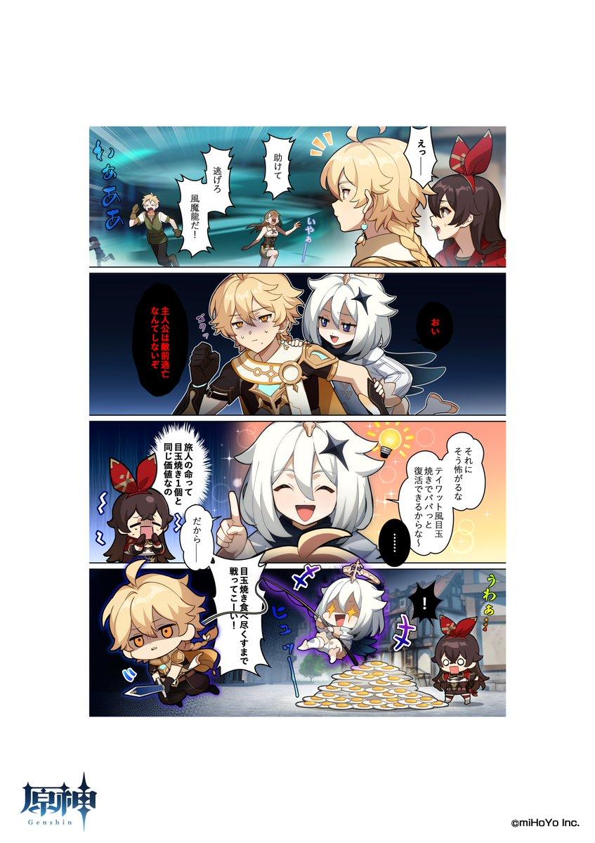 【ショートまんが】 風魔龍が突如モンド城を襲ってきて、ピンチの旅人! でも大丈夫!パイモンが「あるもの」をたくさん用意しているみたい…!  #原神 #Genshin #原神ショートまんが