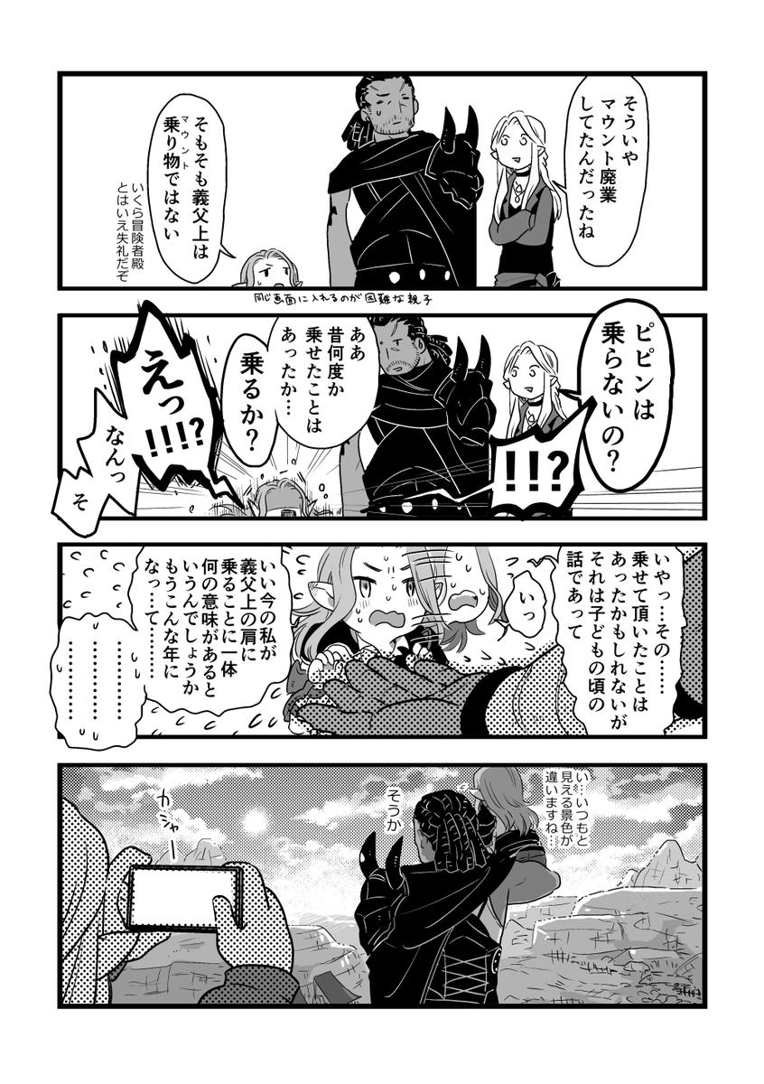 社長 最悪 Shiro