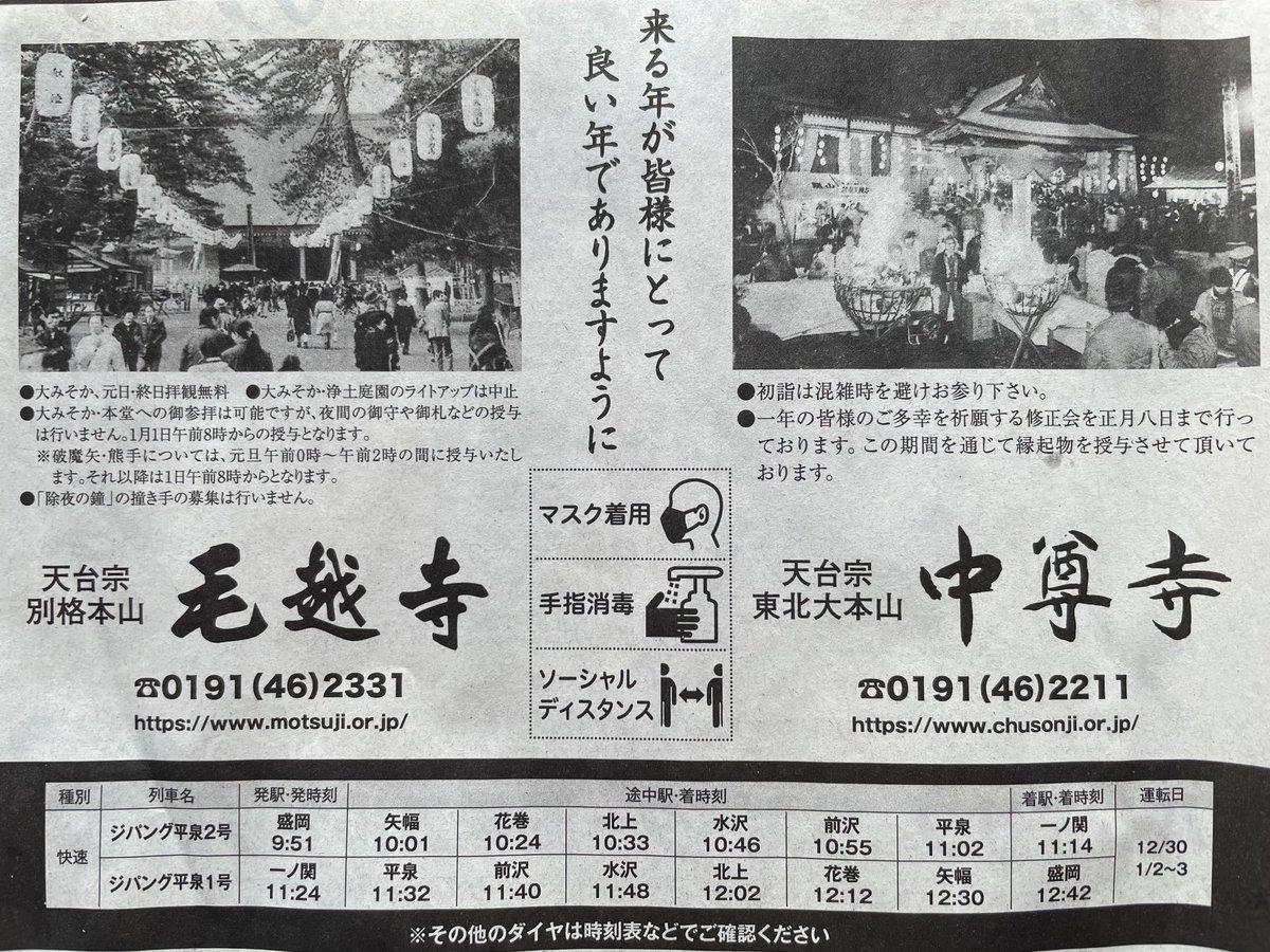 三郷 コストコ リアルタイム 新 ツイッター