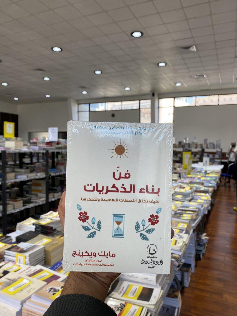 قائمة الكتب الافضل مبيعاً في معرض الكويت الافتراضي للكتاب  أكثر من 70 دار نشر محلية - عربية - عالمية   تسوق الان    التوصيل إلى جميع دول العالم  #معرض_الكويت_الافتراضي_للكتاب