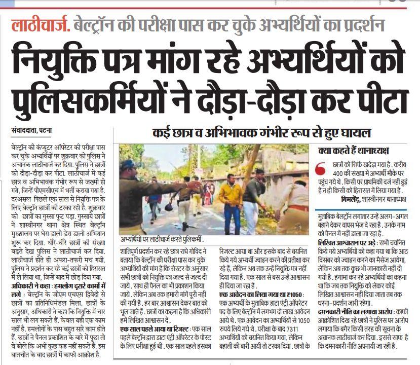 #बेल्ट्रॉन_की_लाठियां_बेरोजगारों_पर जब नही दे सकते रोजगार हमे तो क्यों फोरम क्यों भरवाते हो जब मेरिट में आते है तो पुलिस से मरवाते हो भ@#द$#$के @yadavtejashwi @tarkishorepd @BiharTakChannel @janta_junction @Live_Cities @JagranNews @Live_Hindustan @officecmbihar @SantoshKMall