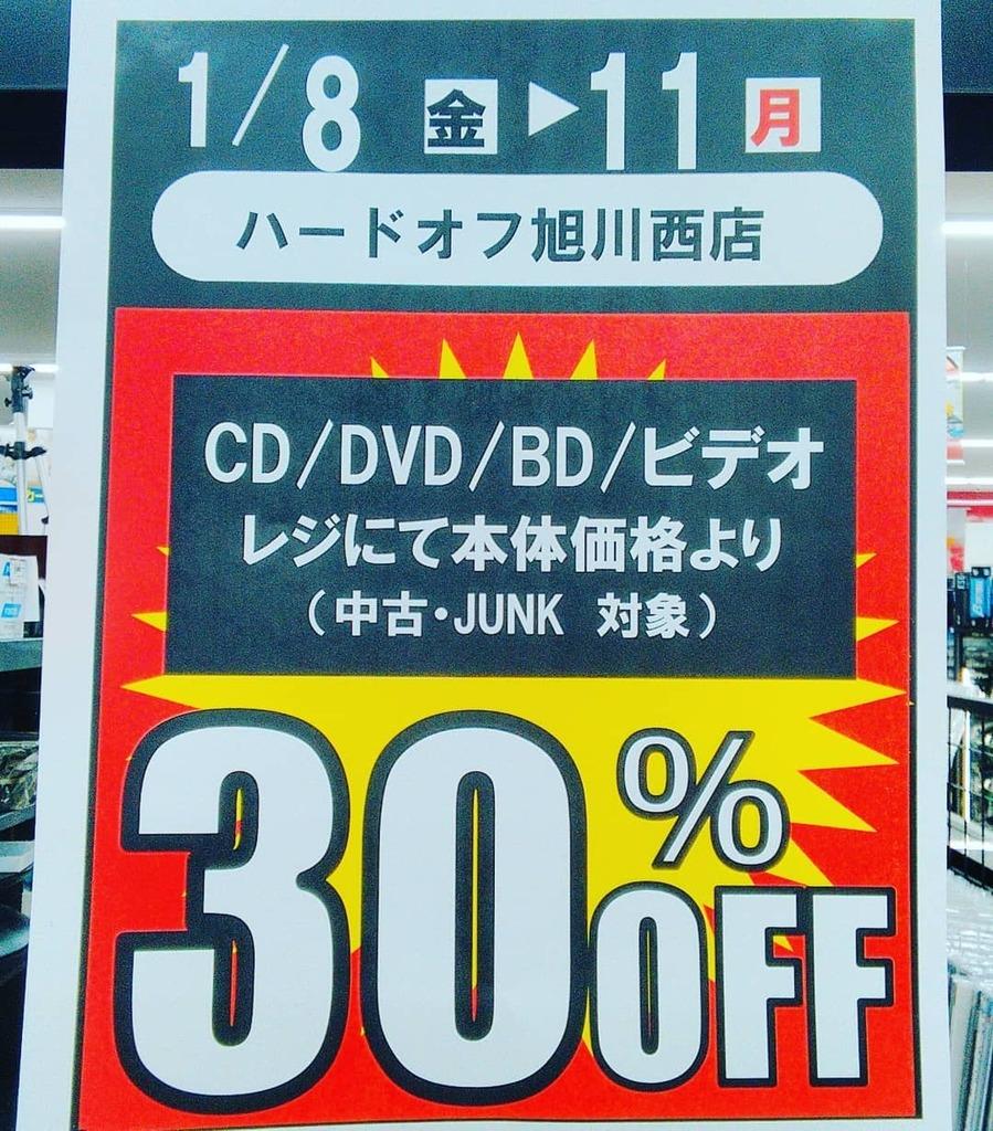 ハードオフ旭川西店の画像