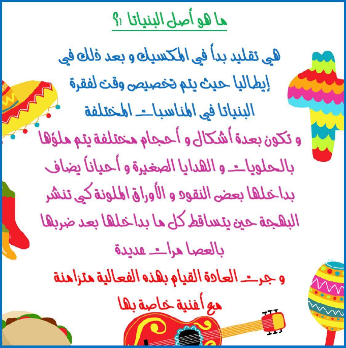 #قصة_هاشتاق — فن البنياتا بِكل شغف لنشر البهجة في احتفالاتكم و جعْلها ذكرى جميلة 🎊  مكة - جدة - الطائف Instagram/la.la.land.pinata whatsapp/0565005202