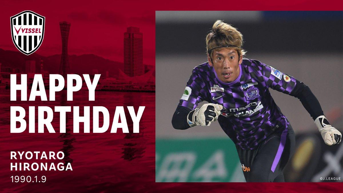 / HAPPY BIRTHDAY!!! \  本日1月9日は昨日加入を発表した #廣永遼太郎 選手の31歳のお誕生日です🎂 おめでとうございます!🎉  Happy 31st birthday Ryotaro Hironaga!🎉  #visselkobe #ヴィッセル神戸
