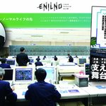 Image for the Tweet beginning: オンラインの向こう側を映す新メディア「#ENILNO (#エニルノ)」に 鉄道ジャーナリスト #梅原淳 さんのインタビュー記事が掲載されました。担当書籍は『#新幹線を運行する技術』(#SBビジュアル新書)。高速・安全・正確・大量を実現する「新幹線システム」の全容に迫る!
