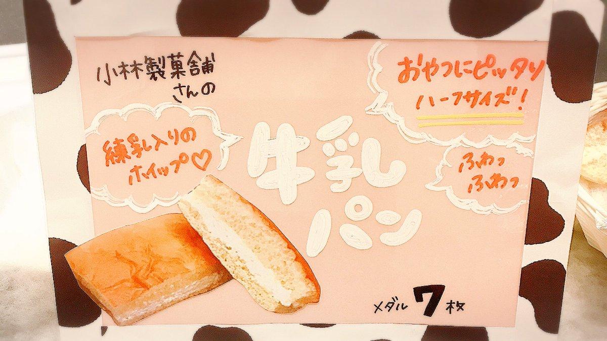 取り寄せ 牛乳 パン お 長野 県