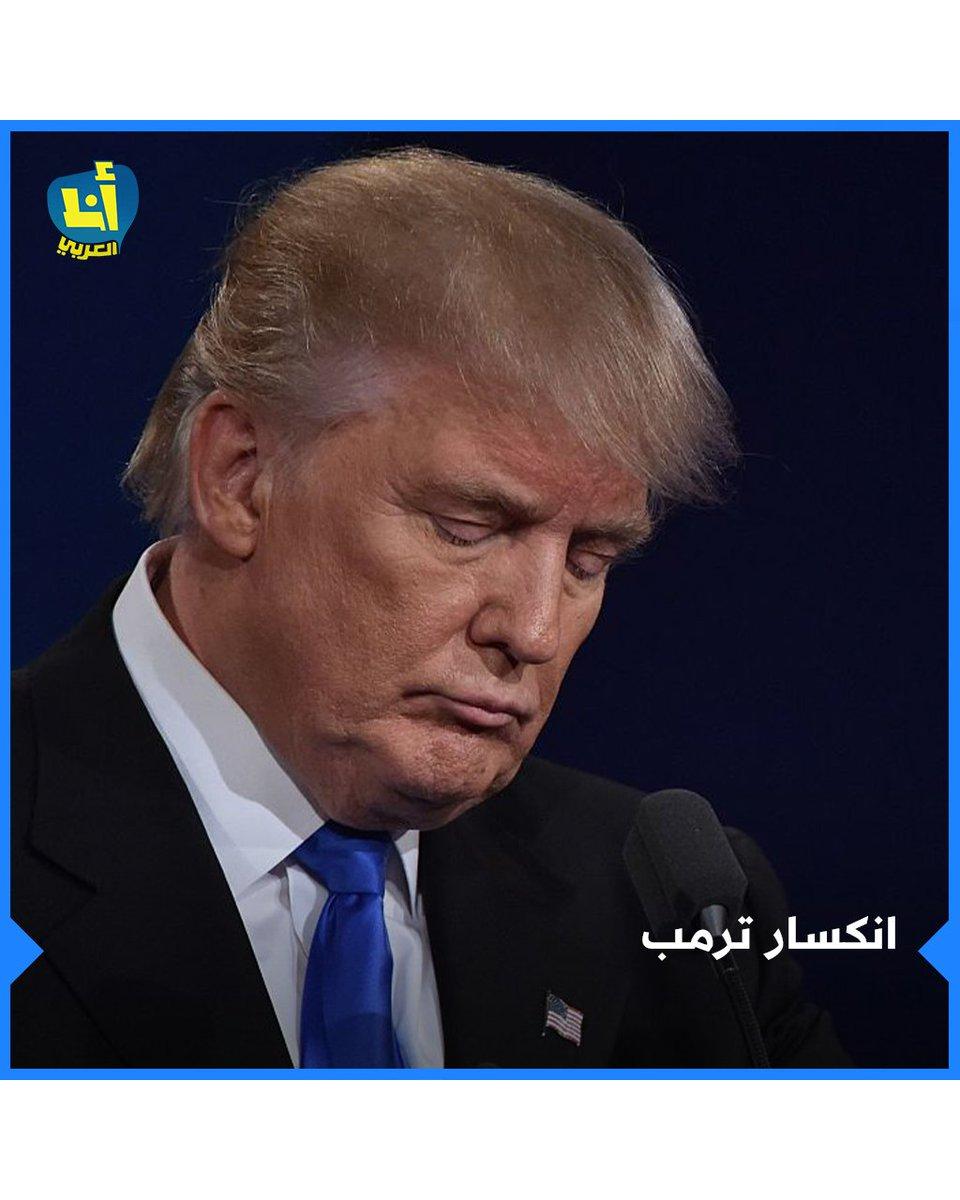"""""""الكل تخلى عن #ترمب"""".. #القصة_كاملة للذين رفضوا الانحياز لسيد البيت الأبيض، خلال معاركه التي انتهت بالهزيمة النكراء #أنا_العربي @AnaAlarabytv"""