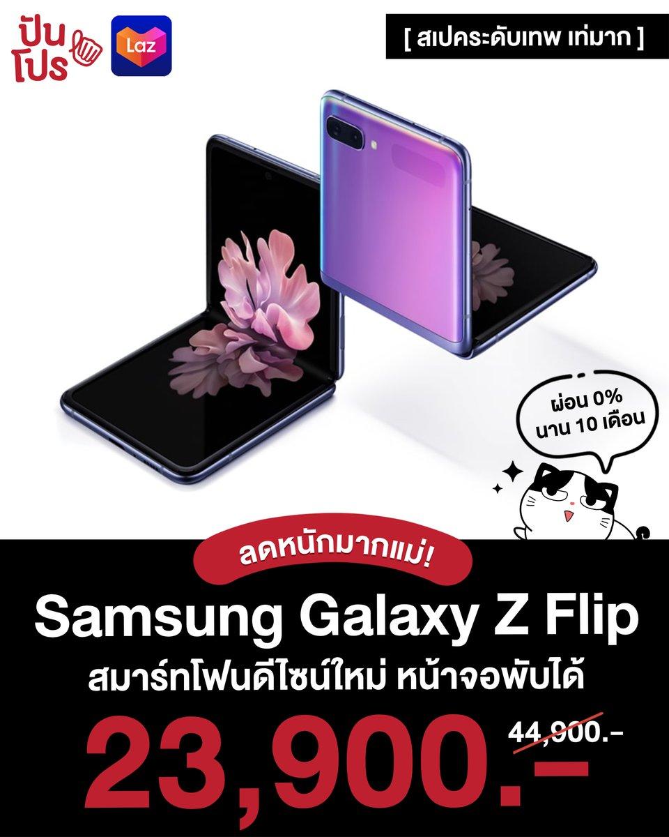 🔥 #Samsung Galaxy Z Flip สมาร์ทโฟนดีไซน์ใหม่ หน้าจอพับได้ ลดเหลือ 23,900.- (ปกติ 44,900.-)  📌 ซื้อเลย คลิก :   💰 ค่าจัดส่ง = ฟรี! 🛍 ร้านค้า LazMall Mobiles (LazMall) 🌟 รีวิวสินค้า = ⭐️⭐️⭐️⭐️⭐️ 4.9/5  #ปันโปร #lazada #GalaxyZFlip #สมาร์ทโฟน #ซัมซุง