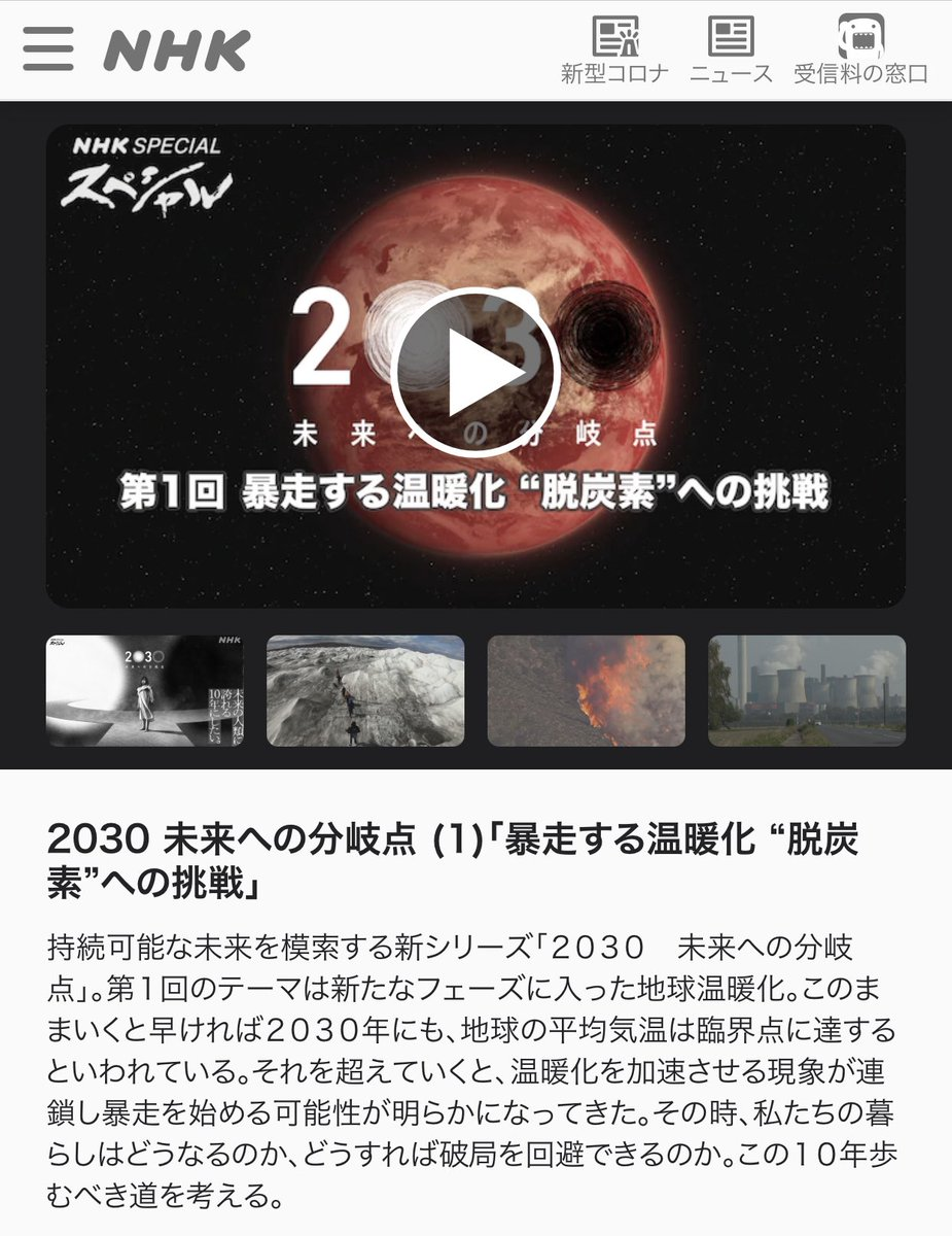 2030 nhk スペシャル