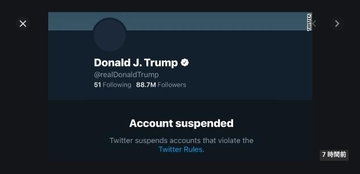 今回のツイッター社によるトランプ大統領のアカウント永久凍結、多数のトランプ関係者のアカウント凍結はアメリカ合衆国憲法に違反しているのではないでしょうか。これは...