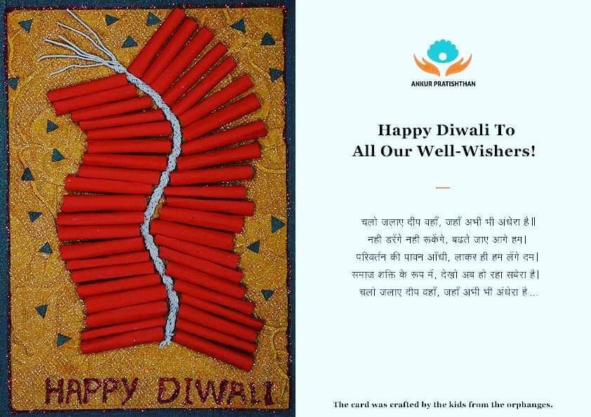 दीपावली के हजारों दीप आपके जीवन को खुशी, आनंद, शांति और स्वास्थ्य के साथ रोशन करें।  - Team Ankur Pratishthan  #HappyDiwali #HappyDeepawali #lightsofjoy