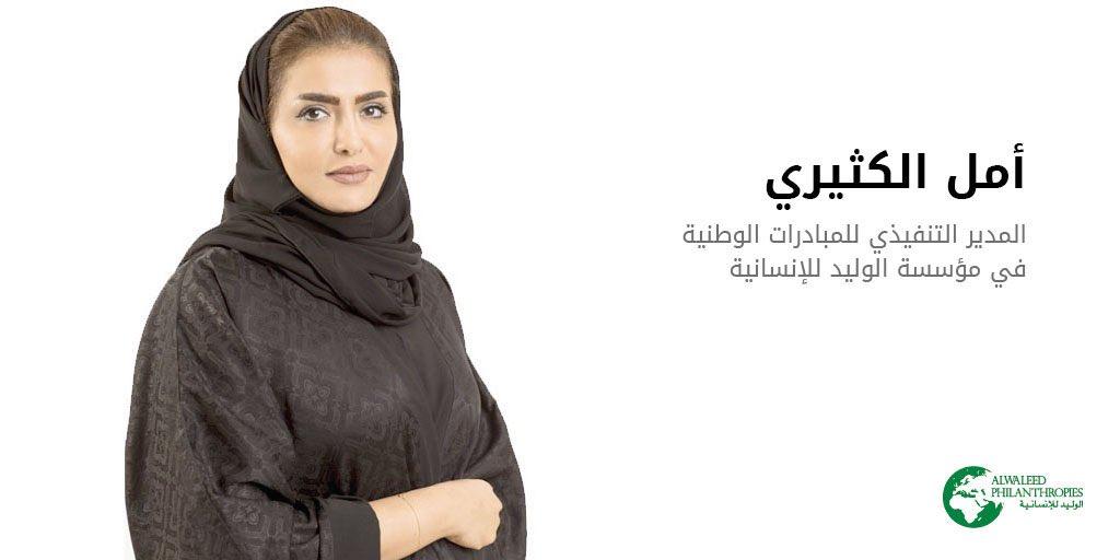 نشرت جريدة @al_jazirah السعودية مقالاً بقلم أمل الكثيري، المدير التنفيذي للمبادرات الوطنية في مؤسستنا، حيث سلطت فيه الضوء على دور #العمل_الإنساني في ظل جائحة #كوفيد_19 يمكن الاطلاع على المقال الكامل من الرابط