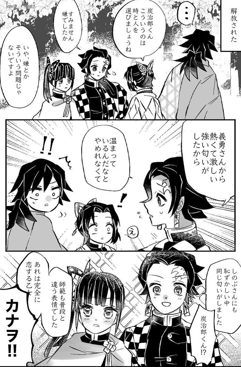 鬼 滅 の 刃 炭 カナ ss