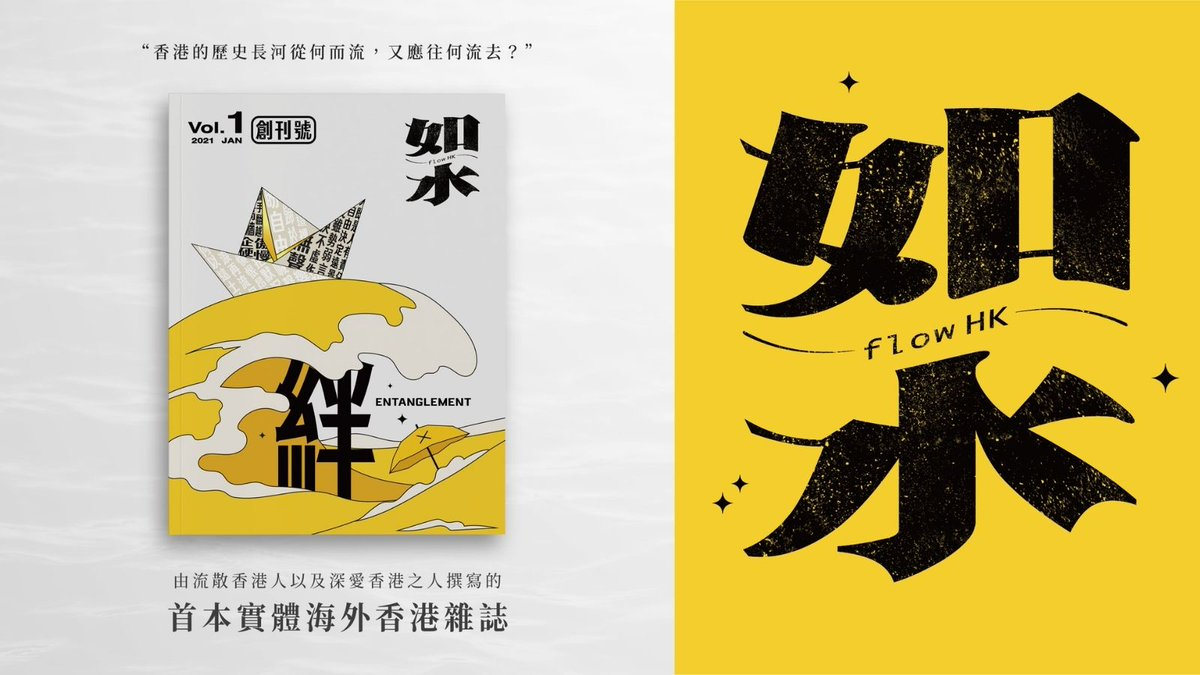 【The First Diasporic Hong Kongers Magazine 】   We would like to, through our publication, demonstrate our conviction in safeguarding Hong Kong and offer companion and comfort to our comrades.   Purchasing Details: https://t.co/RO0y2GNwiw https://t.co/GQ2bGP3UBU