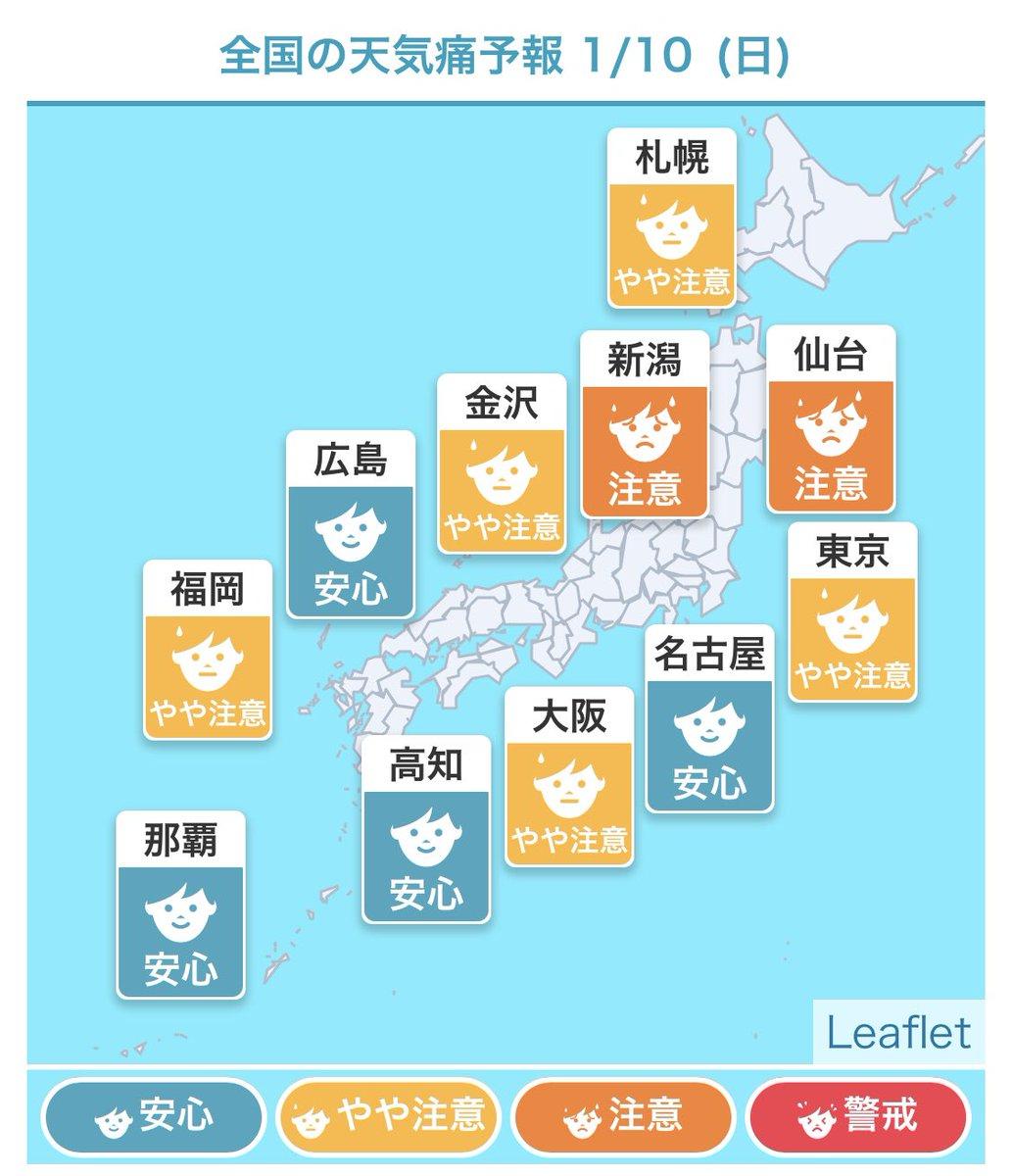 予報 天気 日間 10 区 豊島