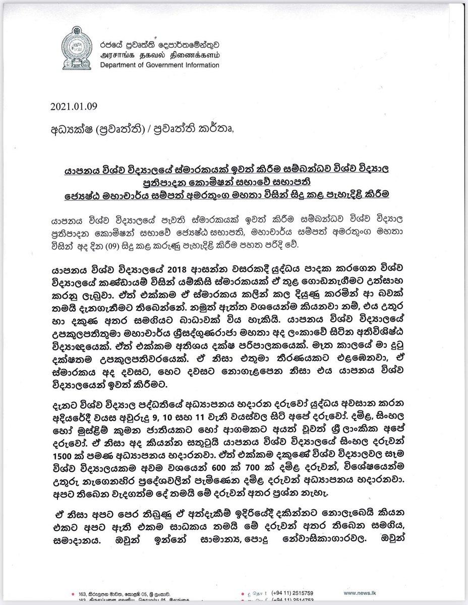 යාපනය විශ්වවිද්යාලයේ ස්මාරකය ඉවත්කිරීම එහි උපකුලපතිතුමාගේ තීරණයක්. එම ස්මාරකය උතුර-දකුණ සංහදියාවට බාධාවක් වනබව යාපනය විශ්වවිද්යාලයේ පරිපාලනය තීරණය කර තිබෙනවා. දැනට යාපනය විශ්වවිද්යාලයේ සිංහල දරුවන් 1500 ක් පමණ අධ්යාපනය ලබනවා. #lka