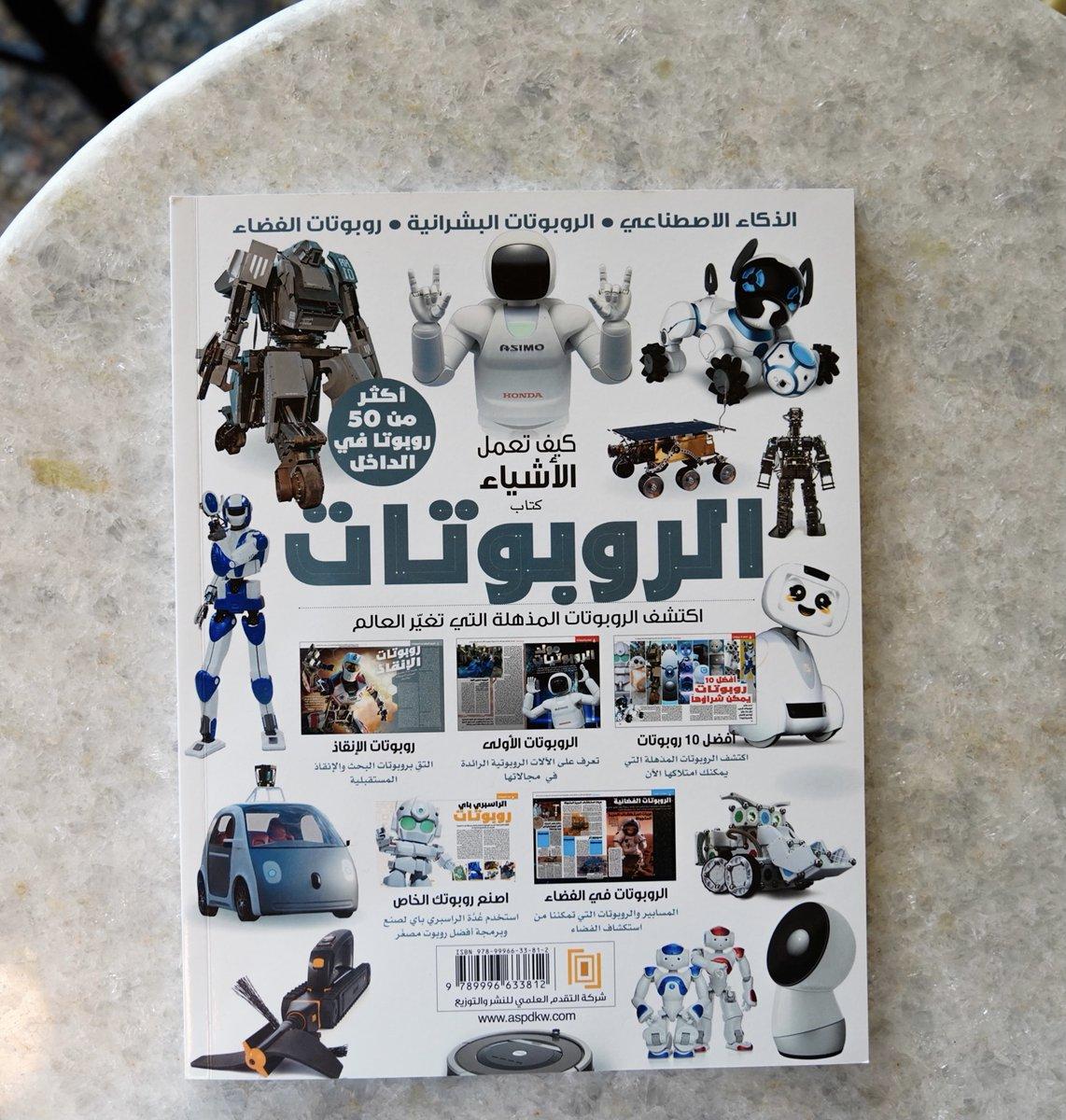 كتاب الروبوتات  بسعر مخفض   اكتشف أفضل الروبوتات التي يمكنك امتلاكها في الوقت الراهن. كيف تجعل الروبوتات الكون أصغر حجما من أي وقت مضى. وأخيرا، ستتعلم كيف تصنع روبوتك الشخصي الأول  قيمة النسخة الان 2 دينار كويتي   للطلب    #معرض_الكويت_الافتراضي_للكتاب
