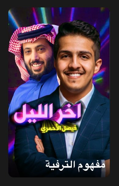 الآن برنامج #آخر_الليل متاح على سنابشات،  كل خميس الساعة ٨:٣٠م بتوقيت السعودية . حينعرض حلقات الموسم الأول كاملة (المعروضة على يوتيوب سابقاً) ومن ثم يأتيكم الموسم الثاني قريباً، شكراً لدعمكم ❤️ @Akher_Ellyl