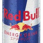 エナジードリンクのレッドブルが値下げを発表!241円から190円に!