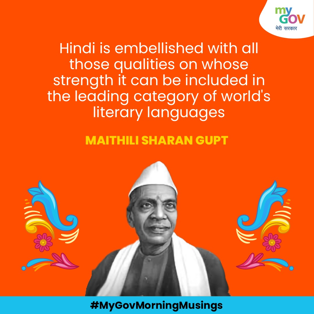 This #WorldHindiDay, let's spread the pride of Hindi language far and wide with Maithili Sharan Gupt's iconic quote that celebrates Hindi as it is meant to be! #MyGovMorningMusings