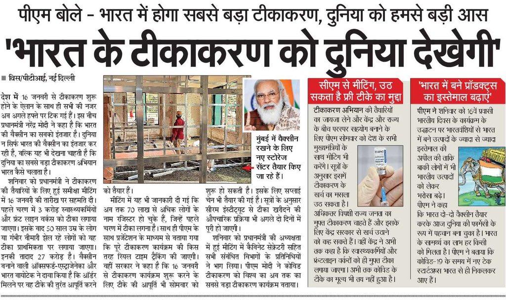 पीएम बोले- भारत में होगा सबसे बड़ा टीकाकरण, दुनिया को हमसे बड़ी आस।