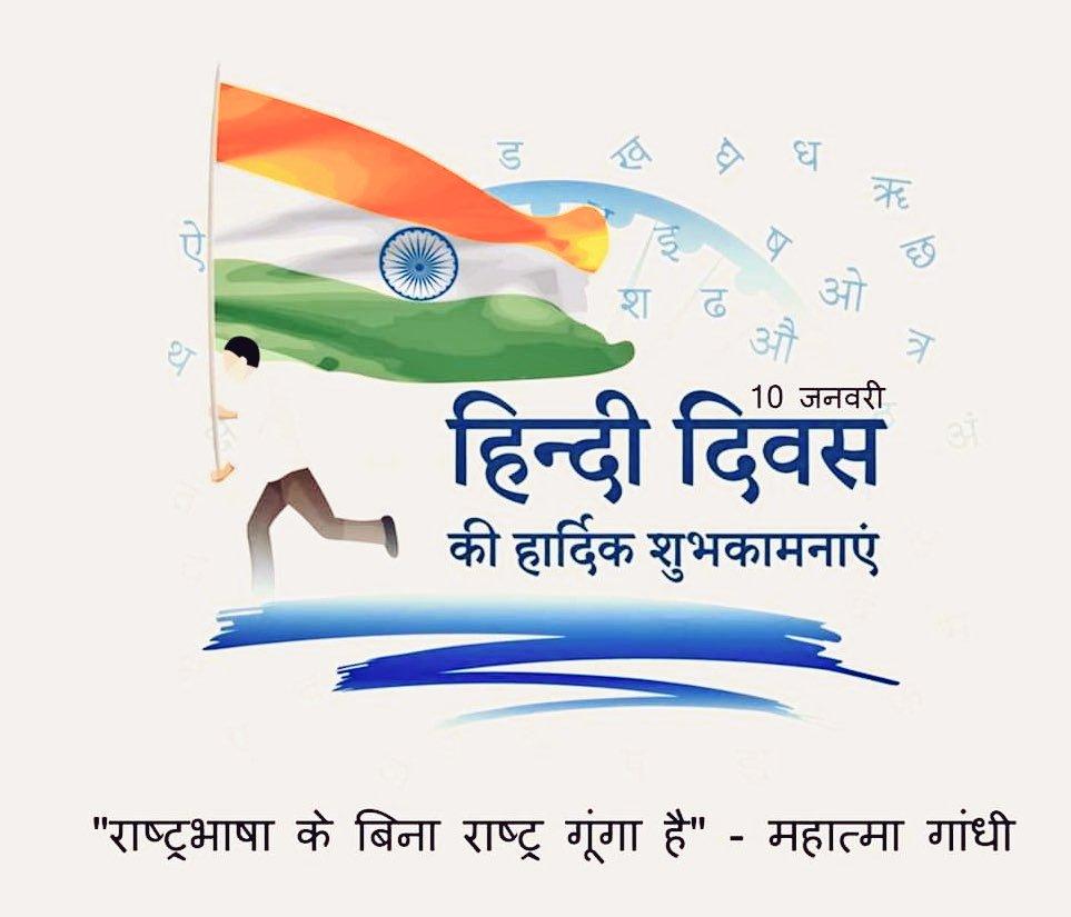 T 3779 - विश्व हिंदी दिवस की अनेक अनेक शुभकामनाएँ  ! 🇮🇳🇮🇳🇮🇳🇮🇳🇮🇳🇮🇳🇮🇳🇮🇳🇮🇳🇮🇳🇮🇳🇮🇳🇮🇳🇮🇳🇮🇳🇮🇳🇮🇳🇮🇳🇮🇳🇮🇳🇮🇳🇮🇳🇮🇳