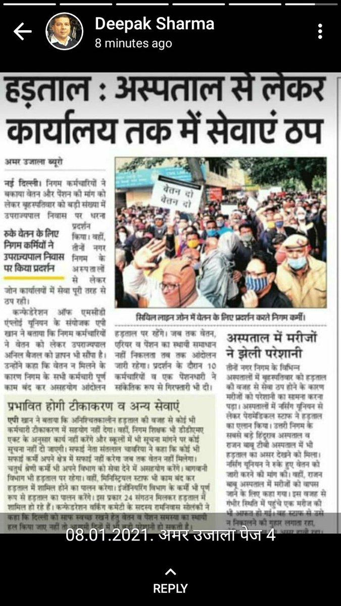 @SatyendarJain @ArvindKejriwal @JPBhaiBJP  @ArvindKejriwal @HMOIndia @MCTA_RN_SOLANKI पता नहीं ये हुक्मरान कब नींद से जागेंगे  गर पूछ लो कौन है हमारी इस दशा का जिम्मेदार तो ये पक्ष और विपक्ष वाले सब बगलें झाँकेंगे। हमें हमारा वेतन दो  हड़ताल पर उतरी दिल्ली नगर निगम कर्मी... LG महोदय संज्ञान कब लोगे...?