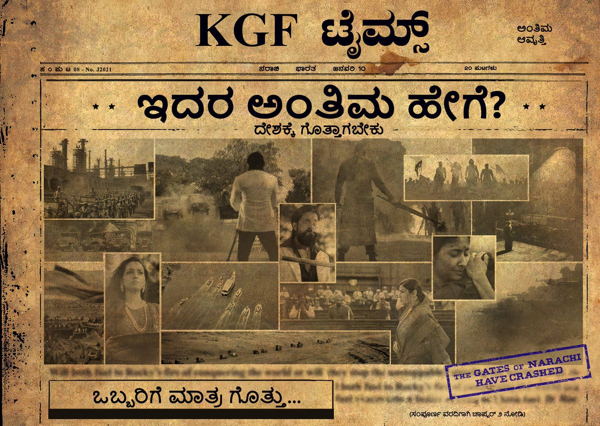 The Nation Wants to Know.  #KGFTIMES Volume 7.  #KGFChapter2Teaser :   @VKiragandur @TheNameIsYash @prashanth_neel @hombalefilms @duttsanjay @TandonRaveena @SrinidhiShetty7 @BasrurRavi @bhuvangowda84 @excelmovies @AAFilmsIndia @VaaraahiCC @PrithvirajProd