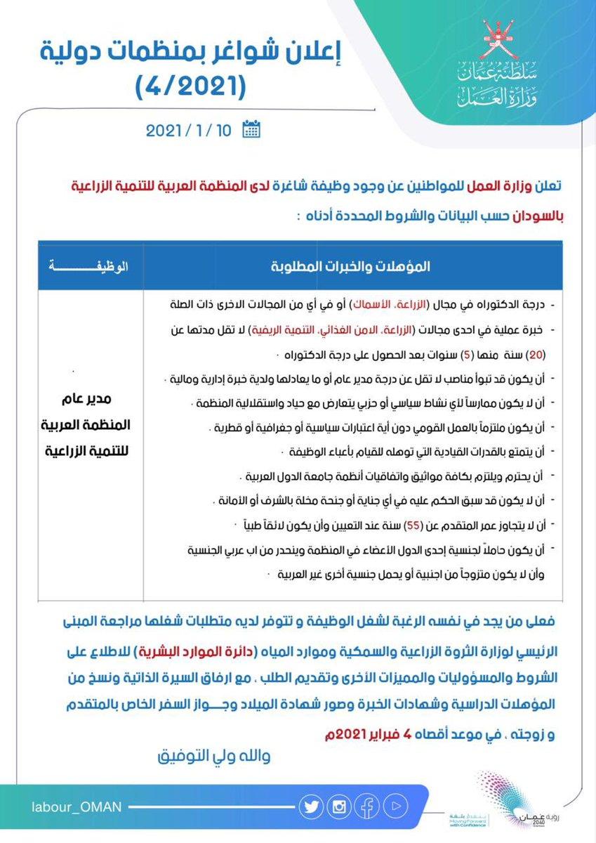 تعلن #وزارة_العمل عن وجود وظيفة شاغرة لدى المنظمة العربية للتنمية الزراعية بالسودان وفق البيانات والشروط المحددة. https://t.co/P4clXskMso