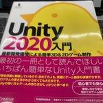 Image for the Tweet beginning: 川口Unityもくもく会2回目参加。基礎からみっちりと思い「Unity2020入門」通称ひよこ本を最初から最後まで通して(インストとスマホのところは飛ばしました)。もくもく会でも無いと根気が続かないのでこういう機会は大変ありがたい。そして何かを作ろうとしている人たちに会えるのはとても刺激になる
