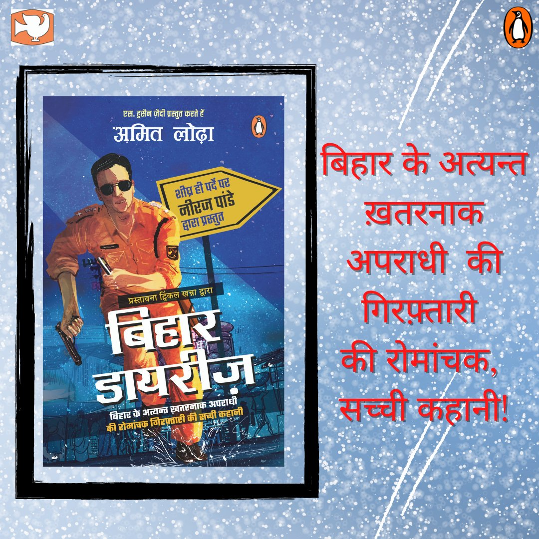 Proud to announce the hindi edition of my best-selling book Bihar Diaries on world Hindi Day. It should be  available from January 18.