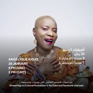 Get set for a dazzling performance by the Grammy award-winning @angeliquekidjo. Don't miss this show which you can enjoy right from the comfort of your home.  Facebook page: https://t.co/ZAfW7WmqxG  YouTube channel: https://t.co/Oik0Y8cr3Q  #InAbudhabi #AngéliqueKidjo https://t.co/feLIgG5hkx