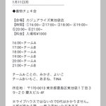 Image for the Tweet beginning: 場所 カジュアライズ東池袋店