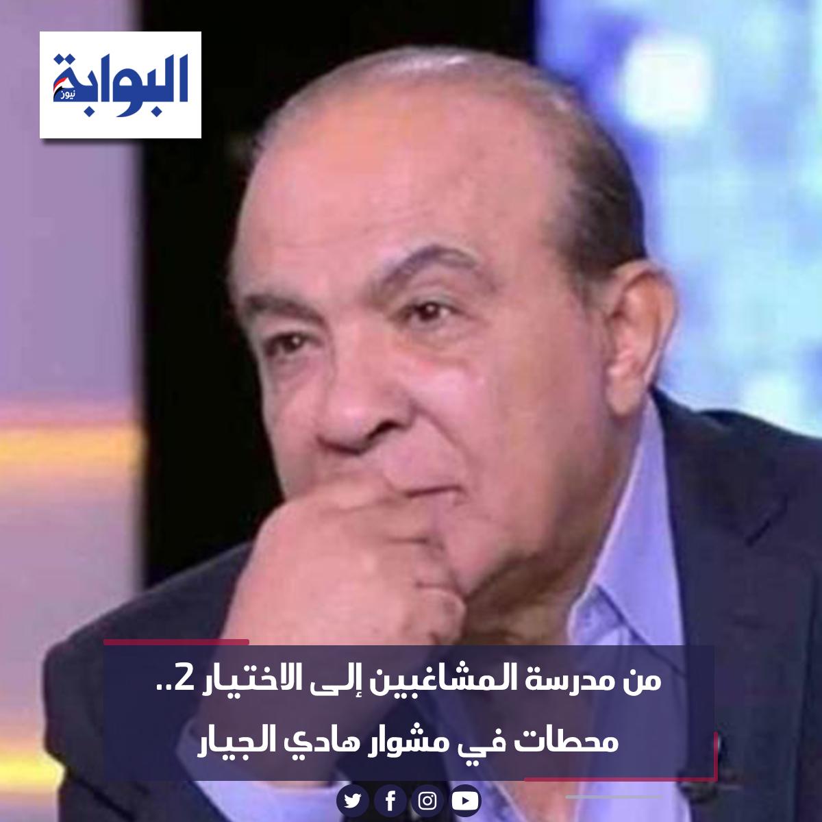 من مدرسة المشاغبين إلى الاختيار 2.. محطات في مشوار هادي الجيار شاهد