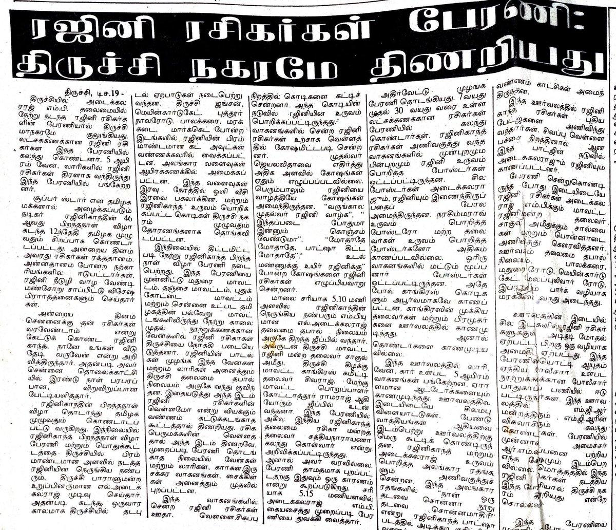 1995ம் ஆண்டு திருச்சியில் பறந்த தலைவரின் கொடி 🇭🇺  #HBDSuperstarRajinikanth #அரசியலுக்கு_வாங்க_ரஜினி