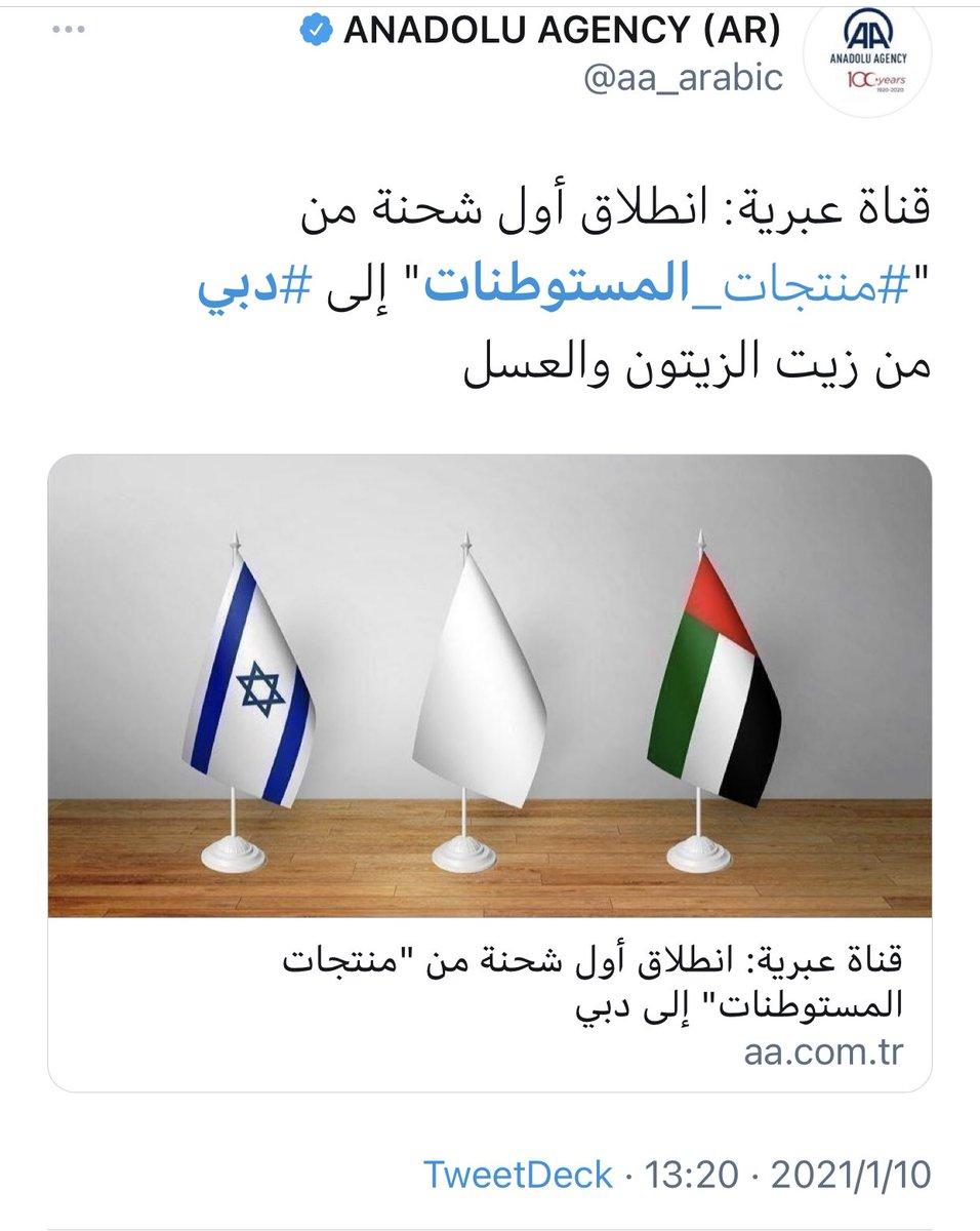 """#دبي تشارك الصهاينة في سرقة منتجات أرض فلسطين المحتلة. #محمد_بن_راشد  و #محمد_بن_زايد  قدما الكثير لخدمة القضية الصهيونية.  *رغم أن هناك الكثير من الدول الغربية ترفض استيراد منتجات """"المستوطنات"""" إلا أن #الإمارات تجاوزت كل الحدود في هذا التحالف المخزي مع العدو.  #التطبيع__خيانة"""