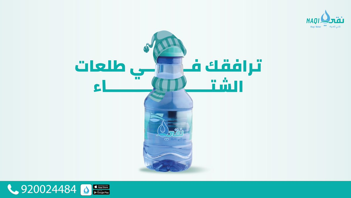 سعر مياه نقي