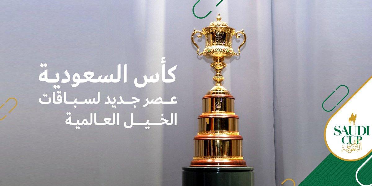 في حدث وضع المملكة بمكانة مرموقة على خارطة #سباقات_الخيل العالمية، انطلقت النسخة الأولى من أمسية #كأس_السعودية  الدولي في عام 2020 ليستقطب أهم وأغلى وأرقى جياد السباقات في العالم، ويقدم أكبر الجوائز في سباقات الخيل العالمية 🇸🇦🏆