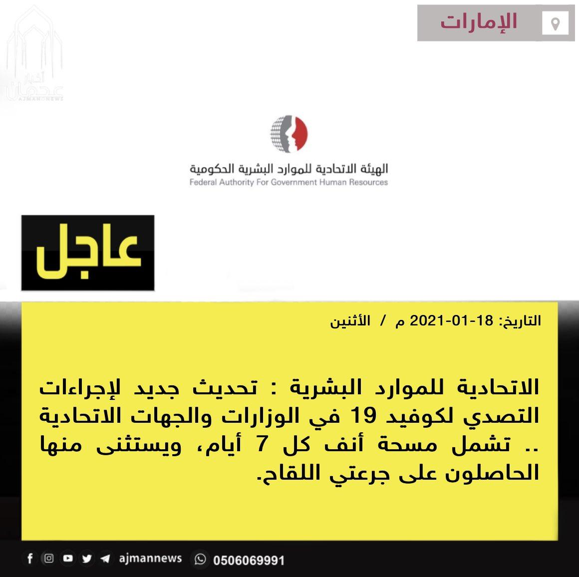 الاتحادية للموارد البشرية: مسحة أنف كل 7 أيام يستثنى منها الحاصلون على اللقاح  #عاجل #الإمارات