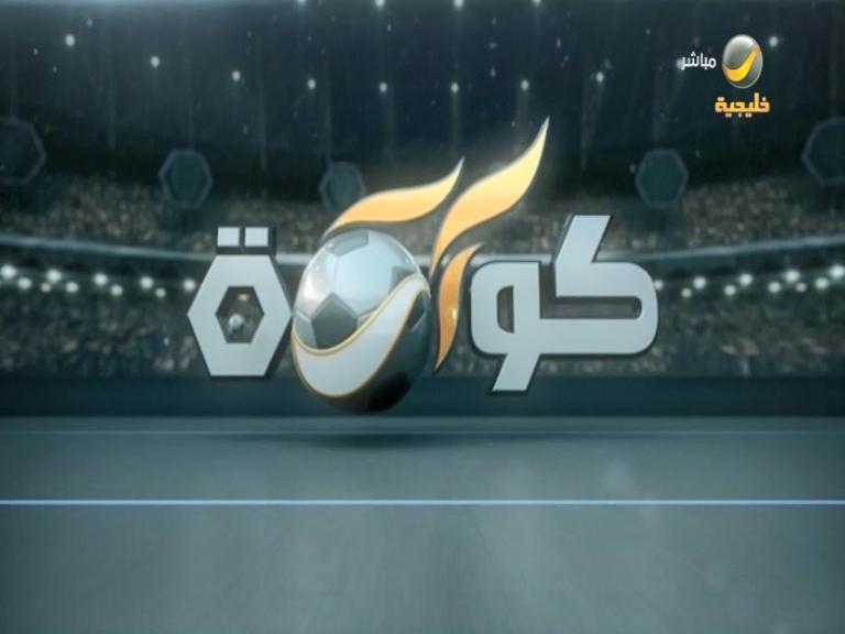 تشاهدون الآن على شاشة #روتانا_خليجية  جولة في آخر أخبار كرة القدم السعودية الساخنة في برنامج #كورة_روتانا  مشاهدة طيبة  بث مباشر عبر #روتانا_نت