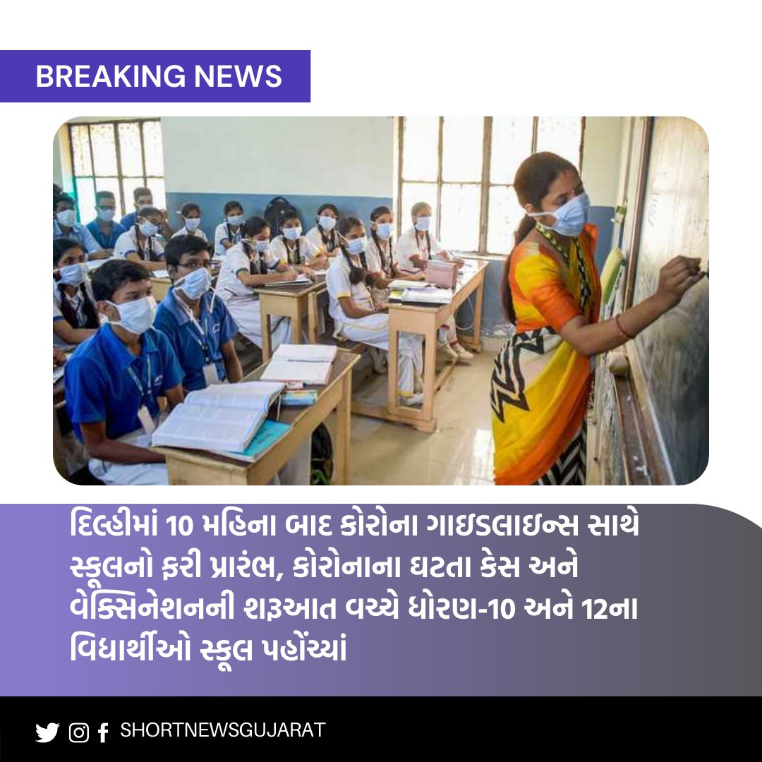 Delhi School Reopening  #delhi #delhigovernment #school #reopening #reopen #unlock #student #kejriwal #manishsisodia #education #educational #shortnewsgujarat #delhiupdates #delhischools #afterlongtime #schoolsreopening #CBSE #school