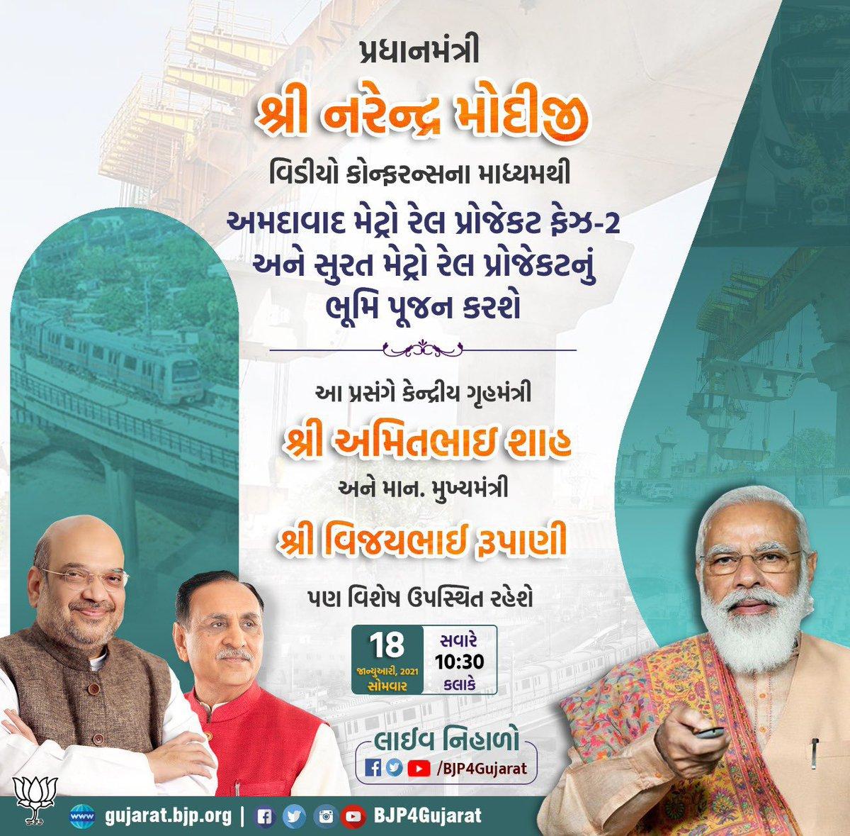 આજે અમદાવાદ અને સુરતની જનતા માટે મહત્વપૂર્ણ દિવસ છે. માનનીય પ્રધાનમંત્રી શ્રી  @narendramodiજી સુરત મેટ્રો અને અમદાવાદ મેટ્રોના ફેઝ-૨ નું ભુમિપૂજન કરશે. #GujaratMetroRevolution