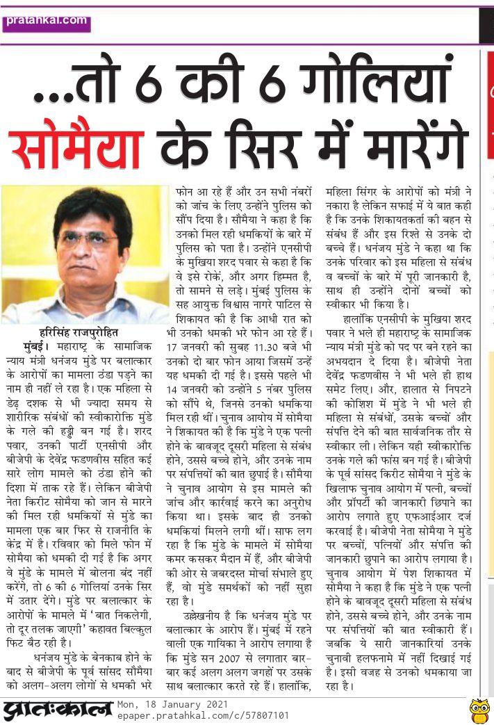 """""""महाराष्ट्र के मंत्री धनंजय मुंडे के खिलाफ बोलोगे तो 6 गोलियां तुम्हारे सिर में मारेंगे"""" .....   NCP के 6 पदाधिकारी ने मुझे दी धमकी   ऐसी धमकियों से हम डरने वाले नहीं है, धनंजय मुंडे त्यागपत्र देना ही होगा   @BJP4India @BJP4Maharashtra"""