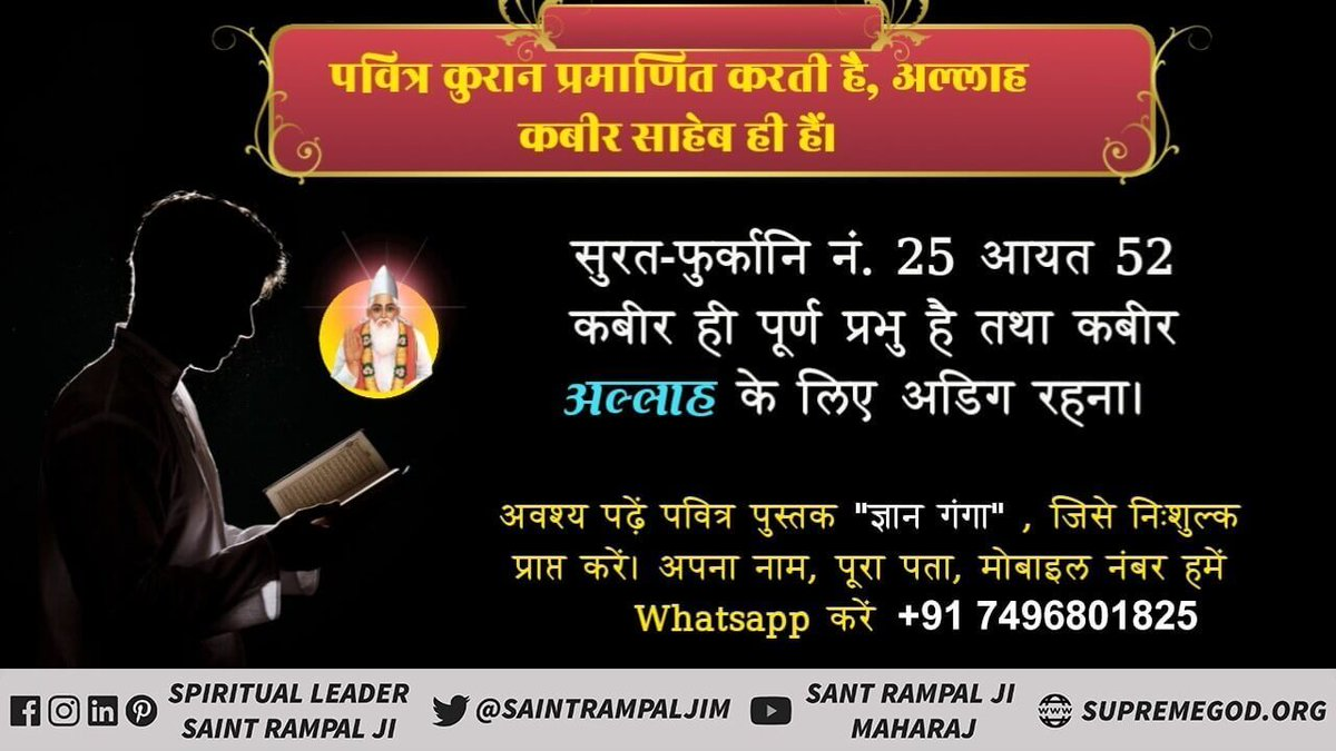 #GodMorningMonday Holy samved sankhya 1400,  kavir dev ( kabir) - who brings tatvgyan to the world is the almighty god he is the giver of all the happiness and is worthy of being worshipped by all.  must visit- SATLOK ASHRAM YOUTUBE CHANNEL. @SaintRampalJiM  @satkabir_