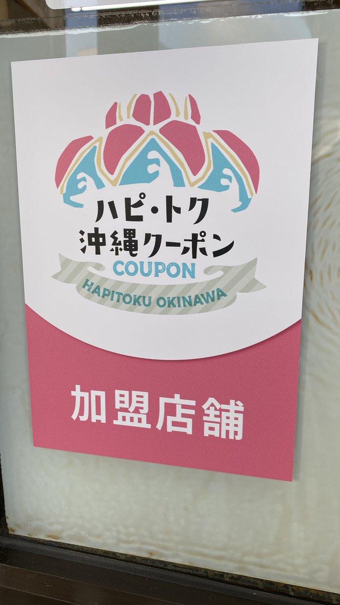 トク 沖縄 クーポン ハピ