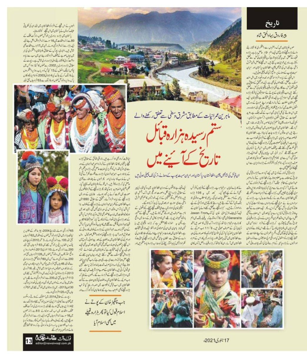 "#HazaraLivesMatter  #هزاره قبائل کی تاریخ،ان پر ہونے والے مظالم کے تزکرہ اور اسباب کے تجزیہ پر مشتمل راقم کا خصوصی مضمون روزنامہ نواے وقت کے سنڈے میگزین میں شائع ہوا""Sunday Magazine   Nawaiwaqt"""