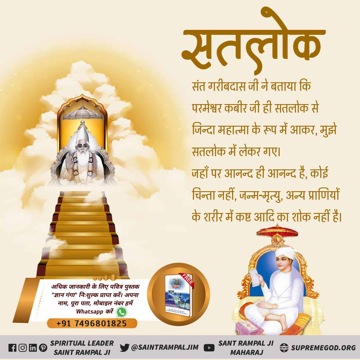 Shri Guru Granth Sahib, Raag Aasavari, Mehla 1 Ehu jeeu bahute janam bharmia, ta Satguru shabd sunaiya Shri Nanak ji says that this soul of mine kept wandering in the cycle of birth & death for a long time. Now the Complete Guru has given me the true Naam  #wednesdaythought